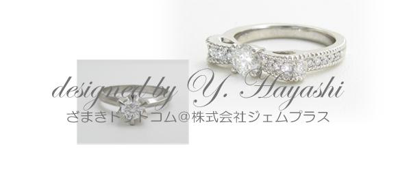 メレダイヤぎっしり、大人可愛いリボンデザインの指輪へリフォーム