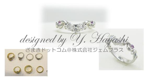 ダイヤモンドとピンクサファイアの可愛い華奢な指輪へリフォーム