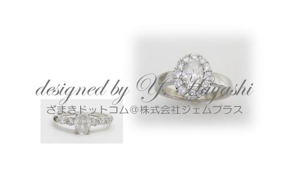 オーバルシェイプのダイヤモンドリングを電話とメールでリフォーム