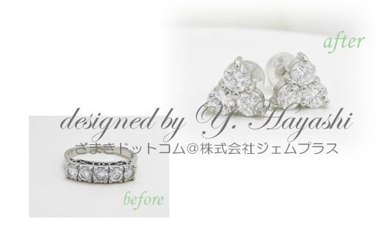 指輪からリフォームしたダイヤのトライアングル・スタッドピアス