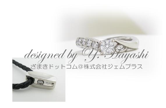 ご主人のメンズジュエリーを奥様の指輪へリフォーム