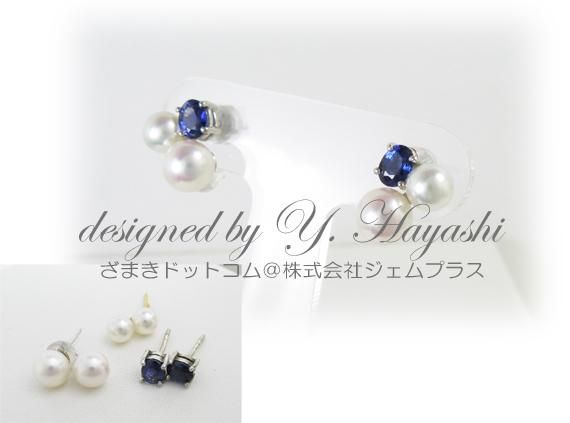 サファイヤと真珠のピアスのリフォーム、ビフォー&アフター
