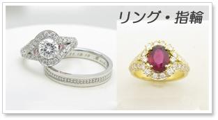ジュエリーリフォーム作品例-指輪