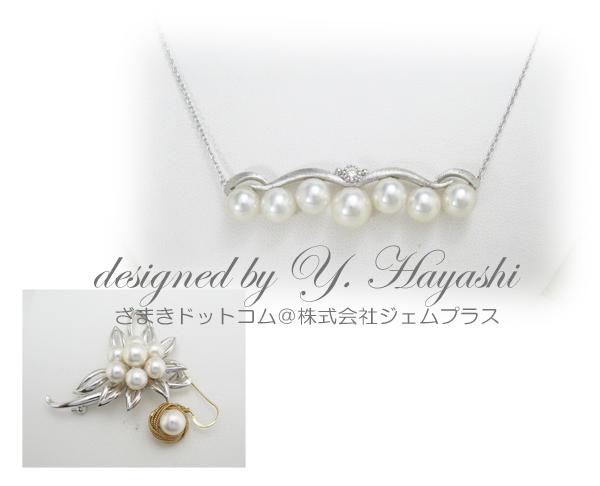 パール(真珠)のブローチを今風なバータイプネックレスへリフォーム