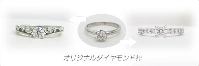 立て爪ダイヤモンドからリフォーム画像