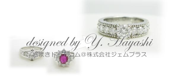 2本の指輪からダイヤモンドを取り出し、ハイジュエリーへリフォーム