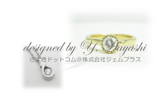 ダイヤペンダントを指輪へ、育児中のママに最適デザインでリフォーム