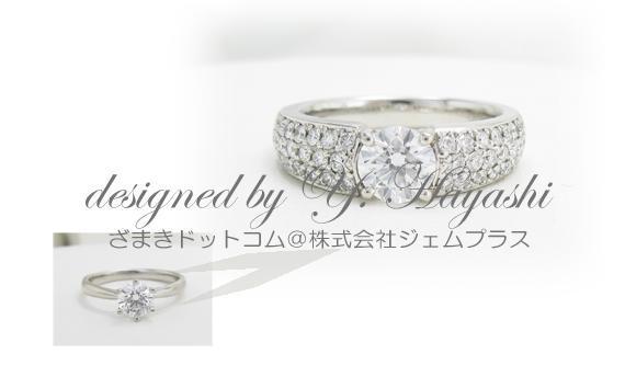 メレダイヤのパヴェ、太いアームのダイヤモンドリングへリフォーム