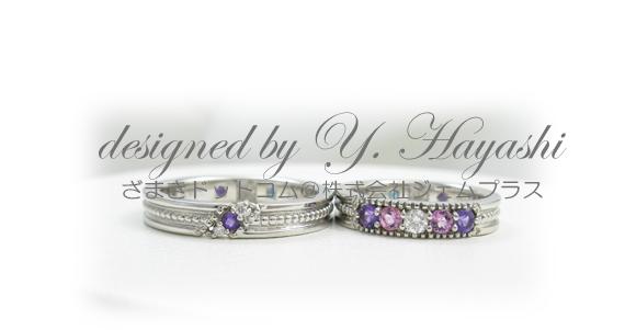 誕生石を使ったフルオーダーメイドのマリッジリング(結婚指輪)