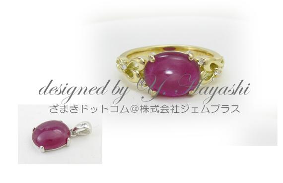 カボションカットルビーをハートデザインの可愛い指輪へリフォーム