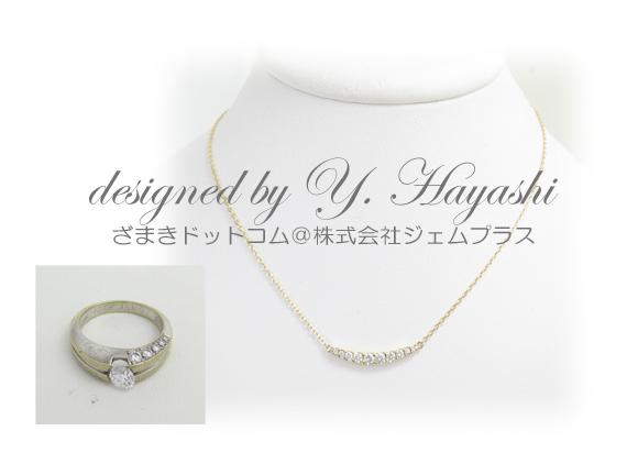 メレダイヤをグラデーション使用/リフォームネックレス