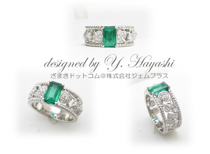 オーダーメイドで手作りしたエメラルドとダイヤモンドの幅広リング