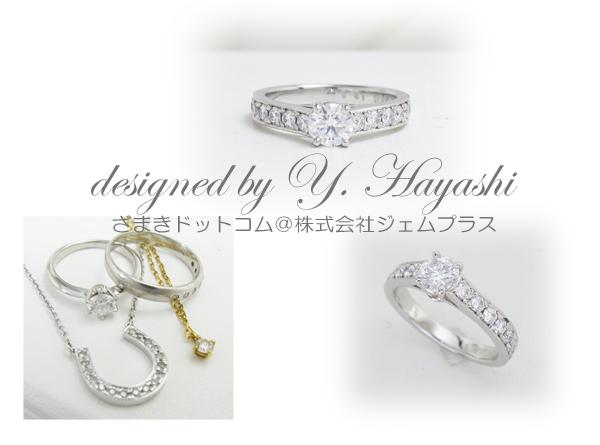 メールのやり取りだけで完成した婚約指輪からのリフォームリング