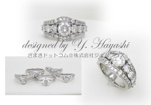 ダイヤの指輪5本を使ったボリュームリングへジュエリーリフォーム