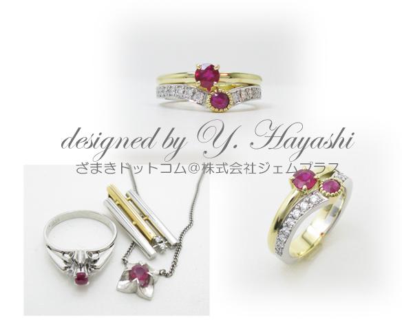 ジュエリーリフォーム、ルビーの指輪、イエローゴールドとプラチナ
