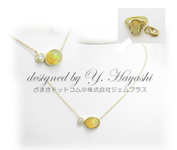 オパールとダイヤモンドをネックレスへリフォーム、シンプルデザイン
