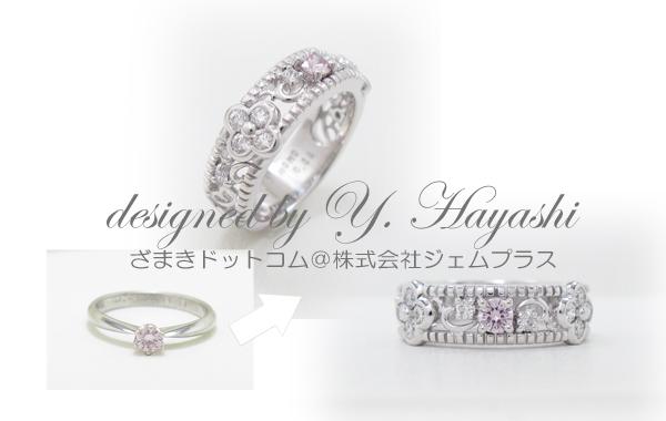 ピンクダイヤモンドの指輪のリフォーム