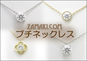 ダイヤモンドプチネックレス